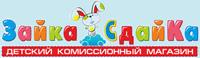 """Детский Комиссионный Магазин """"Зайка-СдайКа"""""""